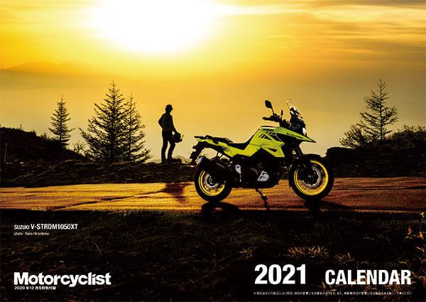 モーターサイクリスト 2020年12月号付録
