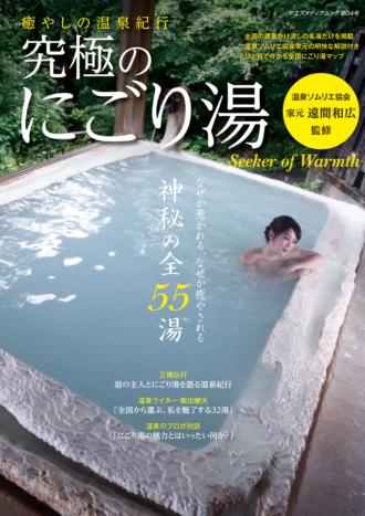 癒やしの温泉紀行「究極のにごり湯」