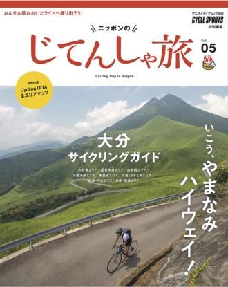 ニッポンのじてんしゃ旅 Vol.05 大分サイクリングガイド