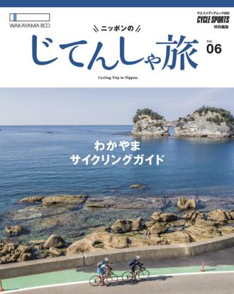 ニッポンのじてんしゃ旅 Vol.06 和歌山サイクリングガイド