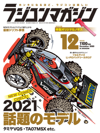ラジコンマガジン 2020年12月号