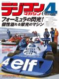 ラジコンマガジン Classic4