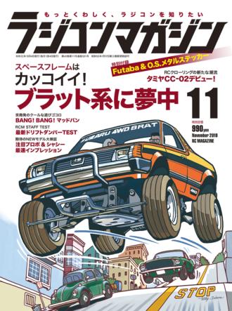 ラジコンマガジン2019年11月号の表紙