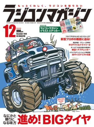 ラジコンマガジン2019年12月号の表紙