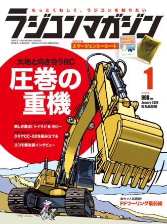 ラジコンマガジン2020年1月号の表紙