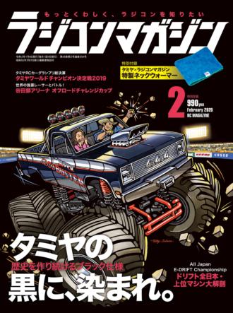 ラジコンマガジン2020年2月号の表紙