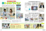 ラジコンマガジン2020年2月号の試し読み