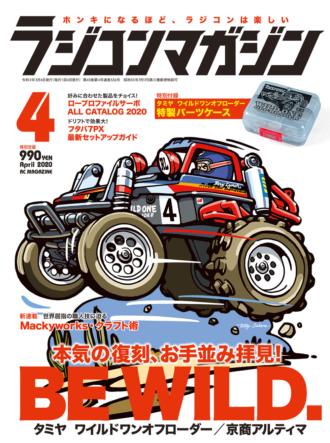 ラジコンマガジン2020年4月号の表紙