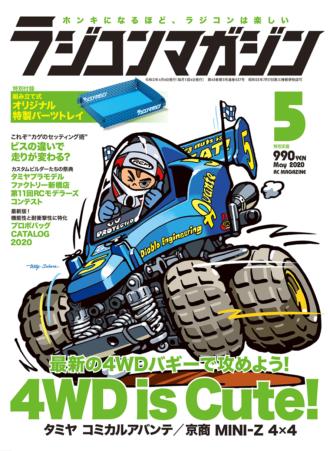 ラジコンマガジン2020年5月号の表紙