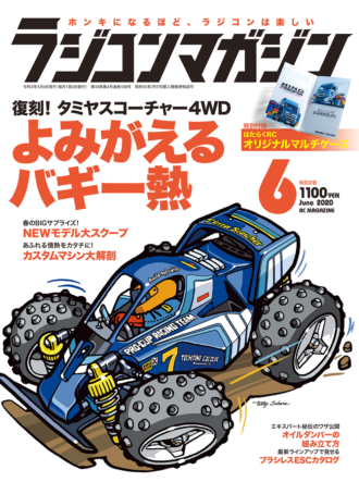 ラジコンマガジン2020年6月号の表紙