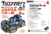 ラジコンマガジン2020年6月号の試し読み