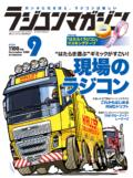 ラジコンマガジン2020年9月号の表紙