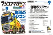 ラジコンマガジン2020年9月号の試し読み
