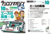 ラジコンマガジン2020年10月号の試し読み