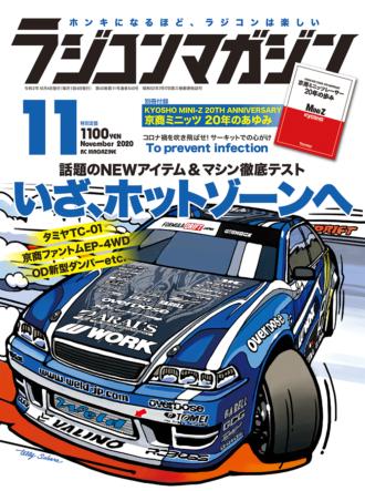 ラジコンマガジン2020年11月号の表紙