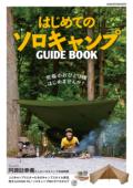 はじめてのソロキャンプガイドブック