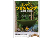 はじめてのソロキャンプガイドブックの試し読み(1)