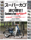 スーパーカブを遊び倒せ! Custom&Fun Style BOOK