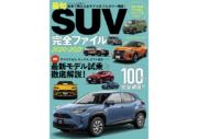 最旬SUV完全ファイル 2020-2021の試し読み(1)
