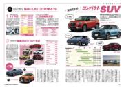 最旬SUV完全ファイル 2020-2021の試し読み(2)