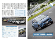 最旬SUV完全ファイル 2020-2021の試し読み(3)