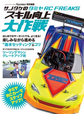 サノタケの TAMIYA RC FREAKS スキル向上大作戦