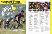 ツール・ド・フランス2020公式プログラムの試し読み(1)