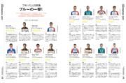 ツール・ド・フランス2020公式プログラムの試し読み(4)