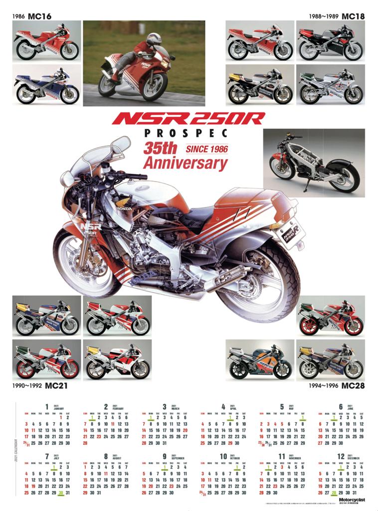 モーターサイクリスト2021年1月号付録