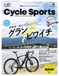 サイクルスポーツ 2020年12月号