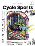 サイクルスポーツ 2021年1月号