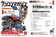 ラジコンマガジン 2021年1月号誌面イメージ