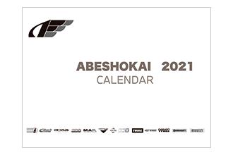 阿部商会 2021年モータースポーツカレンダー | ドライバー2021年2月号プレゼント