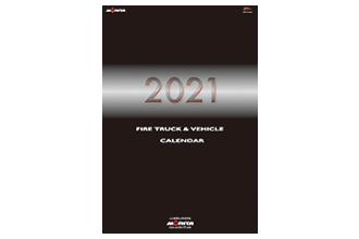 モリタ FIRE TRUCK & VEHICLE CALENDAR | ドライバー2021年2月号プレゼント