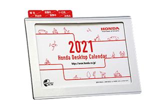 ホンダ Honda Desktop Calendar | ドライバー2021年2月号プレゼント