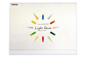 ホンダ Light Dance VEHICLE CALENDAR | ドライバー2021年2月号プレゼント