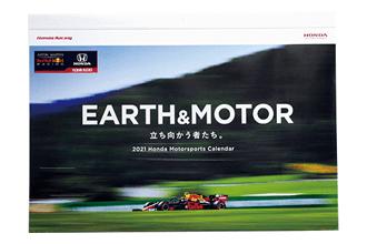 ホンダ EARTH & MOTOR | ドライバー2021年2月号プレゼント