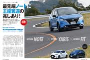 「THE 比較」ノートvsライバル | ドライバー2021年2月号試し読み