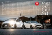 「THE 比較」GRヤリスvsシビックタイプR | ドライバー2021年2月号試し読み