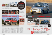 「THE 比較」ホットハッチ列伝 | ドライバー2021年2月号試し読み