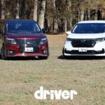 2番手で何が悪い? エルグランド vs オデッセイ | ドライバー2021年2月号トピック画像