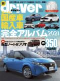 オール国産車&輸入車完全アルバム2021
