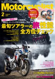 モーターサイクリスト 2021年2月号