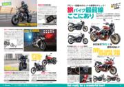 試し読み | モーターサイクリスト 2021年2月号