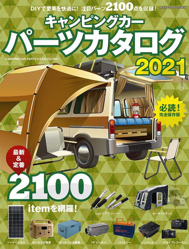 キャンピングカーパーツカタログ2021 表紙