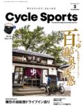 CYCLESPORTS 2021年3月号表紙