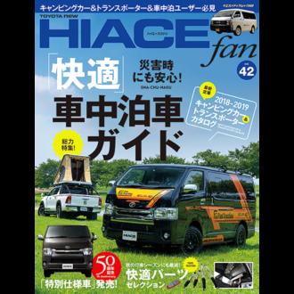 HIACE fan vol42 表紙