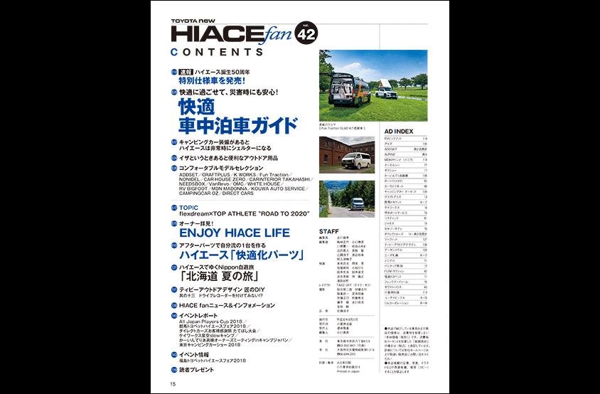 HIACE fan vol42 もくじ