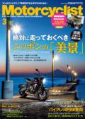 モーターサイクリスト2021年3月号 表紙