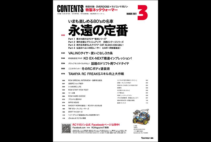 試し読み|RC2021年3月号 もくじ